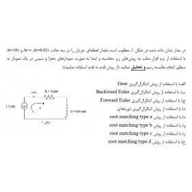 پروژه محاسبه جریان لحظه ای مدار RL به روش قدم به قدم