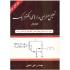 کتاب چاپی دست دوم کتاب تحلیل و طراحی مدارهای الکترونیک اثر تقی شفیعی - جلد اول