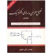 کتاب تحلیل و طراحی مدارهای الکترونیک اثر تقی شفیعی - جلد اول