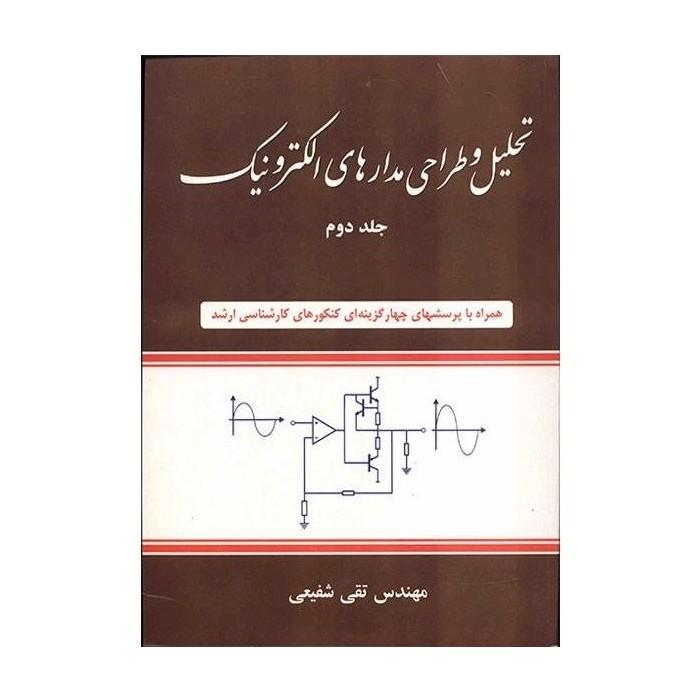 کتاب تحلیل و طراحی مدارهای الکترونیک اثر تقی شفیعی - جلد دوم
