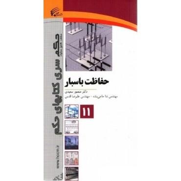 کتاب حفاظت باسبار