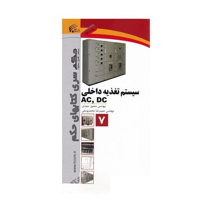 خرید کتاب چاپی ( نو ) سیستم تغذیه داخلی DC و AC