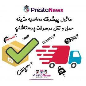 ماژول پیشرفته محاسبه هزینه حمل و نقل مرسولات پرستاشاپ