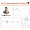 پروژه رسم سری فوریه تابع پالس مربعی در MATLAB