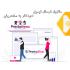پاداش دهی، وفاداری، تخفیف و بازاریابی پرستاشاپ ماژول پرستاشاپ ارسال ایمیل خودکار به مشتریان Automatic send mail customer Module