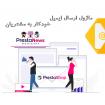 ماژول پرستاشاپ ارسال ایمیل خودکار به مشتریان Automatic send mail customer Module
