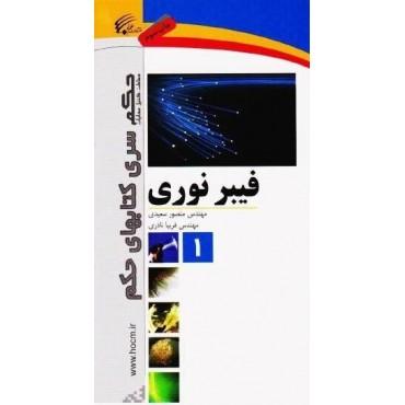 کتاب فیبر نوری