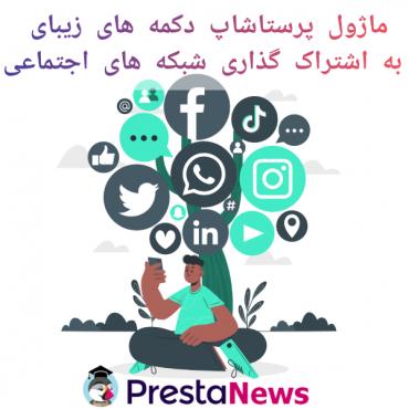 ماژول پرستاشاپ دکمه های زیبای به اشتراک گذاری شبکه های اجتماعی