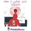ماژول جلوگیری از حملات DDOS پرستاشاپ