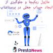 ماژول جلوگیری از ایجاد حساب جعلی در پرستاشاپ + ریکپچای حرفه ای گوگل