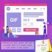 ماژول آپلود فایل Gif به عنوان عکس محصول یا لوگو