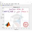 حل معادله دیفرانسیل با مشتقات جزیی در MATLAB