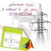 پروژه شبیه سازی پخش بار با استفاده از STATCOM
