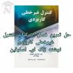 حل تمرین فصل 7 کتاب کنترل غیرخطی کاربردی اسلوتین