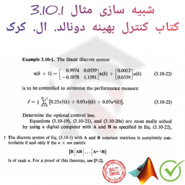 شبیه سازی مثال 3.10.1 کتاب کنترل بهینه دونالد. ای. کرک