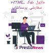 ماژول بلوک HTML سفارشی پرستاشاپ