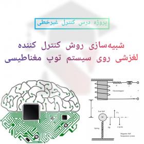 پروژه شبیه سازی روش کنترل کننده لغزشی روی سیستم توپ مغناطیسی