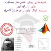 شبیه سازی روش خطی ساز پسخورد برای پایدارسازی سیستم آونگ وارون چرخدار ( IWP)