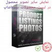نمایش سایر تصویر محصول در لیست محصولات پرستاشاپ
