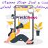 پست و ارسال خودکار محصولات پرستاشاپ در هفت شبکه اجتماعی