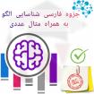 جزوه فارسی شناسایی الگو به همراه مثال عددی