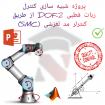 پروژه شبیه سازی کنترل ربات قطبی 2-DOF از طریق SMC