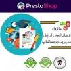 ماژول های تجاری پرستاشاپ ماژول ارسال ایمیل از پنل مدیریت پرستاشاپ به مشتریان