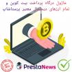 ماژول درگاه پرداخت بیت کوین و تمام ارزهای دیجیتال معتبر پرستاشاپ