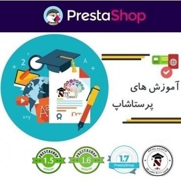 آموزش حذف کد پستی و استان ها و شناسه مالیاتی از پنل ثبت نام پرستاشاپ