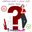 ماژول پرسش و پاسخ پرستاشاپ فارسی در صفحه محصول