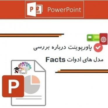 بررسی مدل های ادوات Facts - ارائه آماده ( پاورپوینت)