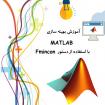 نرم افزار MATLAB آموزش بهینه سازی MATLAB با استفاده از دستور Fmincon + مثالهای حل شده