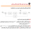 پروژه شبیه سازی حلقه کنترل فرکانس ژنراتور