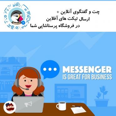 چت و گفتگوی آنلاین کاملا فارسی در فروشگاه پرستاشاپی شما