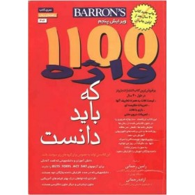 1100 essential words in english