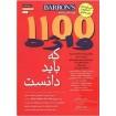 1100 واژه ضروری زبان انگلیسی