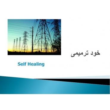 پاورپوینت درباره با خود ترمیمی ( Self healing )